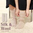 絹ウール冷えとり靴下