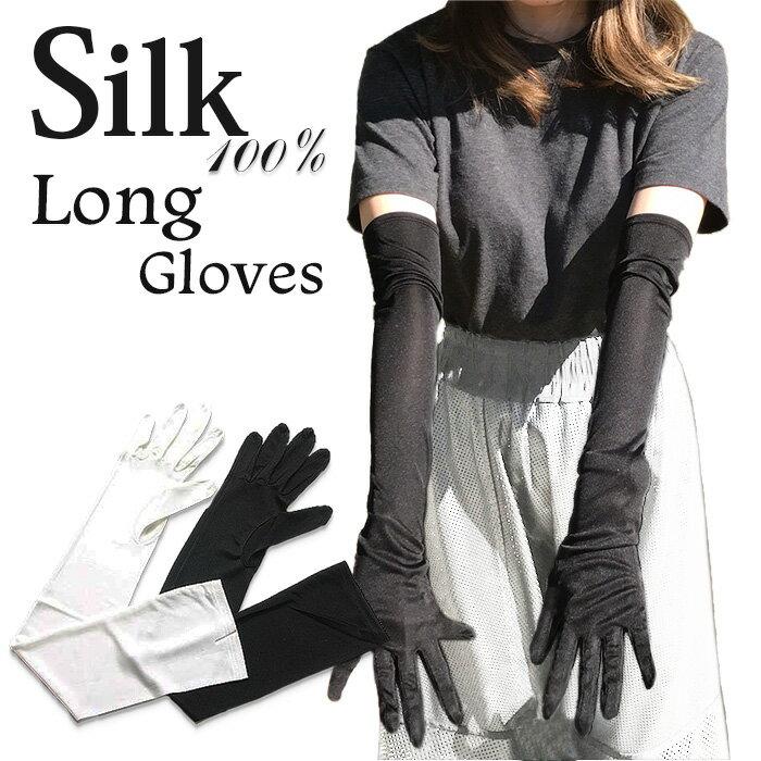 シルク100%シルク高級ロング手袋シルク手袋保湿手袋UVケアUV手袋おやすみ手袋紫外線対策シルクハン