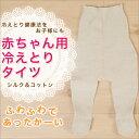 赤ちゃん用冷えとりタイツ シルク&コットン大法紡績 シルク100% シルク 半袖 インナー フレンチ袖 シャツ 冷えとり 冷え取り ひえとり 冷え性 対策 肌着
