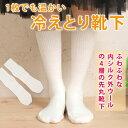 冷えとり先丸インナー シルク&ウール クワトロ 先丸タイプ 大法紡績 冷え取り靴下 シルク靴下 冷えとり靴下