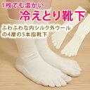 冷えとり5本指インナー シルク&ウール クワトロ 冷え取り靴下 シルク靴下 シルク5本指 冷えとり靴下 大法紡績
