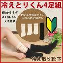 冷えとりくん4足セット(初心者向) シルク&コットン 冷え取り靴下 シルク靴下 シルク5本指 冷えとり靴下 大法紡績