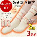 冷えとりくん3足組 シルク&ウール靴下 冷え取り靴下 シルク靴下 シルク5本指 冷えとり靴下 大法紡績
