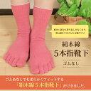 大法紡績 絹木綿5本指(ゴムなしタイプ)Mサイズ シルク 靴下 母の日 シルク5本指靴下 五本