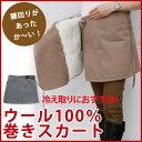 Sofwoolあったか巻きスカート ウール100% スカート 冷えとり 巻スカート ウール100% スカート 冷えとり 巻スカート ウール100% スカート 冷えとり 巻スカート ウール100% スカート 冷えとり 巻スカート