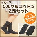 冷えとりシルク&コットン2足セット(5本指靴下・先丸靴下) 冷え取り靴下 シルク靴下 シルク5本指 冷えとり靴下