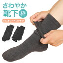 冷えとりシルク&コットン2足セット 5本指靴下・先丸靴下 メンズ レディース 冷え取り