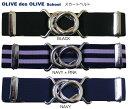 [ネコポス配送可]OLIVE des OLIVE school[オリーブデオリーブスクール] スクールベルト / 裾上げベルト / スカートベルト ゴムベルト
