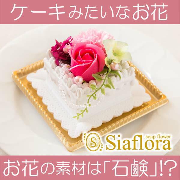 <全5種類>石けんのお花アレンジ送料無料siafloraシアフローラ[フラワーケーキ]日本製ソープフ