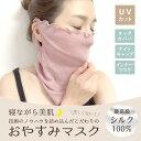 シルク保湿マスク おやすみマスク 日本製 フェイスマスク シルク 絹 ハンカチ 花粉 風邪 唇 くちびる 乾燥 シルク100% インナーマスク UVカット マスク 洗える 布マスク ウイルス対策マスク 洗える 日焼け止め