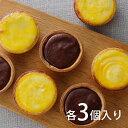 チーズタルト&ショコラタルト(各3個入り)