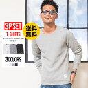 【送料無料】【3枚セット】サーマル 長袖 ワッフル Tシャツ カットソー メンズ