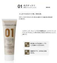 オブコスメティックス薬用クレンジングオブヘア01(内容量220g)/BRN【*】【MC】-s-