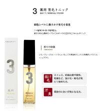 オブコスメティックス薬用トニックオブヘア3(内容量110ml)/YEL【*】【MC】-s-