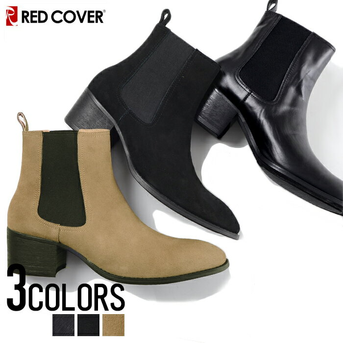 """RED COVER【レッドカバー】本革スウェードサイドゴアブーツ/全3色""【あす楽対応】【靴 メンズ靴 ブーツ サイドゴア スエード スウェード】"