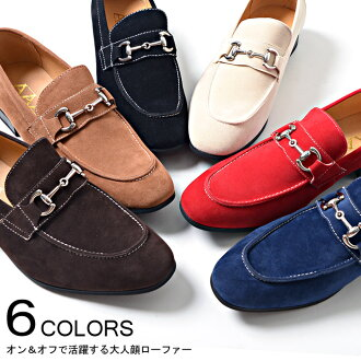 "All six colors of fake suede cloth loafer / ""[beige / black / brown / dark brown / navy / red] with the"" SB select bit"