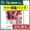 【再入荷】純銀粘土 PMC3 (55.5g+5.6g・銀重量50g+5g)【メール便なら送料無料!!