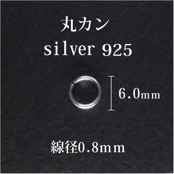丸カン 1個バラ売り/シルバー925・SV925【嬉しい♪メール便OK!】