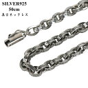 シルバー925素材 梵字 六字真言 ペーパーチェーン ネックレス 925 銀 シンプル ネック