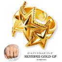 シルバー925素材 ゴールド スターリング 22k gp トリプルスターリング 星 指輪 金 ゴールド リング メンズ レディース