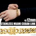 幅12mm STAINLESS STEEL 金 ゴールド ダブル喜平ブレスレット 差し込み式 二重ロック 喜平チェーンブレスレット 18cm 21cm マイアミキューバンリンク