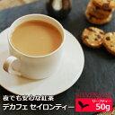 デカフェ紅茶 デカフェ セイロンティー 50g