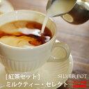 【メール便選択で送料無料】[紅茶セット] ミルクティー・セレクト