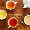 【メール便選択で送料無料】紅茶etc10種各6g飲み比べ、プチシルバーポットギフトにもぴったり♪