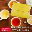 紅茶10種各6g飲み比べプチシルバーポットお試しやギフトにもぴったり!