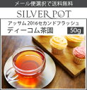 【送料無料】[紅茶]アッサム2016年セカンドフラッシュ・ディーコム茶園TGFOP1(50g)