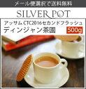 【送料無料】[紅茶・お徳用パック]アッサムCTC2016年セカンドフラッシュディンジャン茶園(500g)