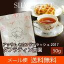【メール便送料無料】[紅茶]アッサム・セカンドフラッシュ2017年ダフラティン茶園FTGF