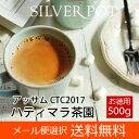 【メール便選択で送料無料】[紅茶]アッサムCTC2017年ハティマラ茶園500gお徳用パック