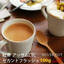【メール便選択で送料無料】[紅茶]アッサムCTC2018年セカンドフラッシュ ハティマラ茶