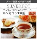 【送料無料】[紅茶・お徳用パック]アッサム2016年セカンドフラッシュ・ルンガゴラ'J'茶園TGFOP1 Tippy(100g)