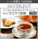 【送料無料】[紅茶]アッサム2016年セカンドフラッシュ・ルンガゴラ'J'茶園TGFOP1 Tippy(50g)
