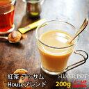 【メール便選択で送料無料】[紅茶・お徳用パック]アッサムHouseブレンド Sweet&Strong(200g)