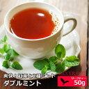 紅茶と2種ミントのブレンド ダブル ミント(50g)