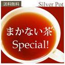 ◆1/13より発送開始(他ご注文含む)【送料無料】お買い得♪美味しい裏メニュー「まかない茶」スペシャル・セット