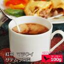 紅茶 アフリカ マラウイ サテムワ茶園 BP1 (100g)