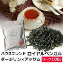 紅茶 ハウスブレンド ロイヤル ベンガル 100g お徳用パック