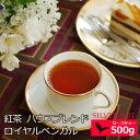 ★紅茶 ハウスブレンド ロイヤル ベンガル 500g お徳用パック