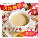ポイント10倍!【送料無料】季節限定・元祖飲むスィーツ♪キャラメル・チャイ(70g)