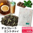 紅茶 チョコレートミントチャイ 60g / フレーバーティー