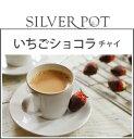 [紅茶]春を夢見るいちごショコラ・チャイ(70g)