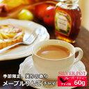 紅茶 メープルりんごチャイ 60g フレーバードティー