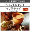 【送料無料】[お得用パック]スパイスと紅茶のハーモニー♪マサラチャイHeart of India210g[Masala Chai]
