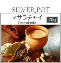 スパイスと紅茶のハーモニー。マサラチャイHeart of India70g[Masala Chai]