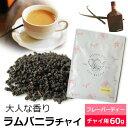 [紅茶]ラム・バニラ・チャイ(70g)[Rum Vanilla Chai]