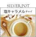 [紅茶] 塩キャラメル・チャイ(70g)[Salt Caramel Chai]